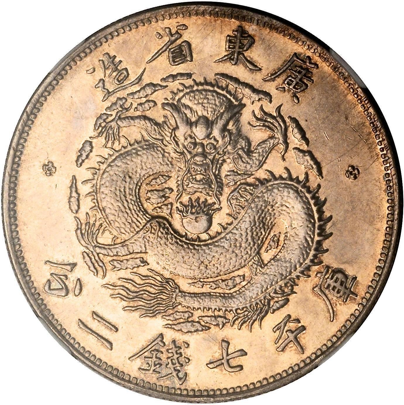 7 Mace 3 Candareens Or 2 Candareens Guangxu Guangdong
