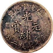 7 Mace 2 Candareens - Guangxu – reverse