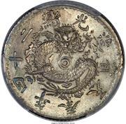 1 Jiao - Guangxu – obverse
