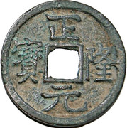 "1 Cash - Zhenglong (Four stroke ""正"") – obverse"