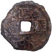 5 Cash - Zhenghe (Seal script, wide rims) – obverse