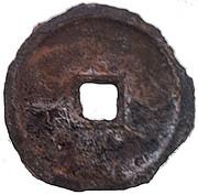5 Cash - Zhenghe (Seal script, wide rims) – reverse