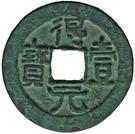 1 Cash - De Yi (Shi Shiming) – obverse