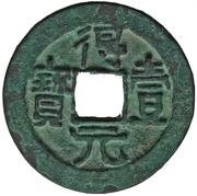 1 Cash - De Yi (Shi Shiming) -  obverse