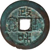 2 Cash - Zhenghe (Seal script) – obverse