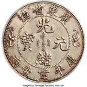 1 Tael - Guangxu – obverse