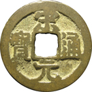 1 Cash - Songyuan (large characters, nail on reverse) – obverse
