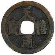 1 Cash - Tianxi (Regular script) – obverse