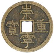 10 Cash - Chongning (Li script) – obverse