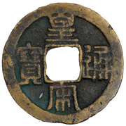 1 Cash - Huangsong (Seal script) -  obverse