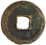 1 Cash - Huangsong (Seal script) -  reverse
