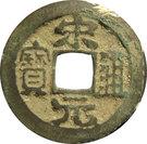 1 Cash - Songyuan – obverse