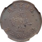 7.2 Candareens - Guangxu – obverse