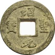 1 Cash - Shaosheng Running script – obverse