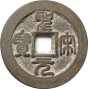 2 Cash - Shengsong (Seal script) – obverse