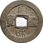 2 Cash - Xuanhe (Seal script) – obverse