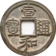 2 Cash - Xuanhe (Li script; Tongbao) – obverse