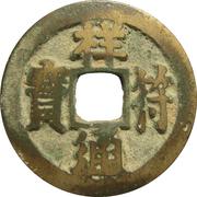 1 Cash - Xiangfu (Regular script; Li style 通) – obverse