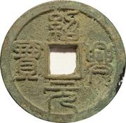 3 Cash - Shaoxing (Seal script) – obverse