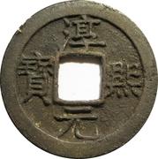 1 Cash - Chunxi – obverse