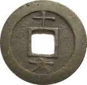 1 Cash - Chunxi – reverse