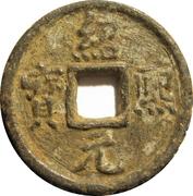1 Cash - Shaoxi – obverse