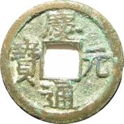 1 Cash - Qingyuan – obverse