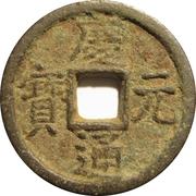 1 Cash - Qingyuan, Tongan mint – obverse
