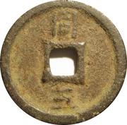 1 Cash - Qingyuan, Tongan mint – reverse