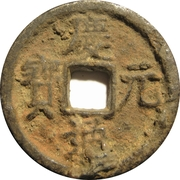 1 Cash - Qingyuan, Qichun mint – obverse