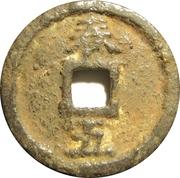 1 Cash - Qingyuan, Qichun mint – reverse