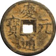 1 Cash - Qingyuan, Hanyang mint – obverse