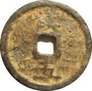 1 Cash - Qingyuan, Hanyang mint – reverse
