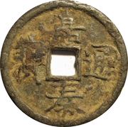 2 Cash - Jiatai, Hanyang mint – obverse