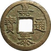 2 Cash - Jiatai, bronze – obverse