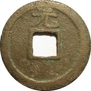 2 Cash - Jiatai, bronze – reverse