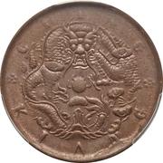 """10 Cash - Guangxu (""""CHING KIANG"""") – reverse"""