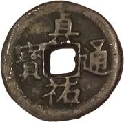 1 Cash - Zhenyou (Xuanzong) – obverse