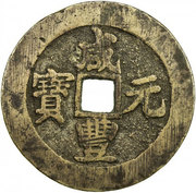 100 Cash - Xianfeng (Boo-su) – obverse