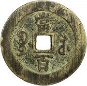 100 Cash - Xianfeng (Boo-su) – reverse