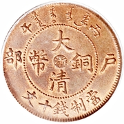 10 Cash - Guangxu (Zhejiang, 浙) – obverse