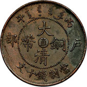 10 Cash - Guangxu (Zhili, 直) – obverse