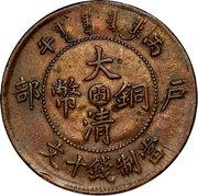 10 Cash - Guangxu (Fujian, 閩) – obverse