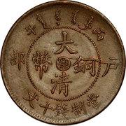 10 Cash - Guangxu (Hubei, 鄂) – obverse