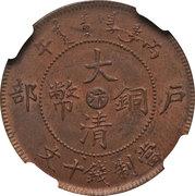 10 Cash - Guangxu (Henan, 汴) – obverse