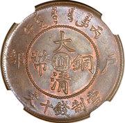 10 Cash - Guangxu (Yunnan-Sichuan, 滇川) – obverse