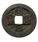 1 Cash - Kaiyuan (Seal script) – obverse