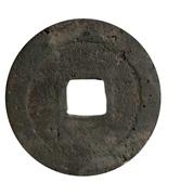 1 Cash - Kaiyuan (Seal script) – reverse
