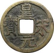 2 Cash - Huangsong (narrow rim) – obverse