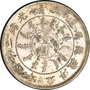1 Dollar - Guangxu – obverse